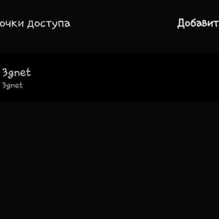 Настройки APN для разных операторов