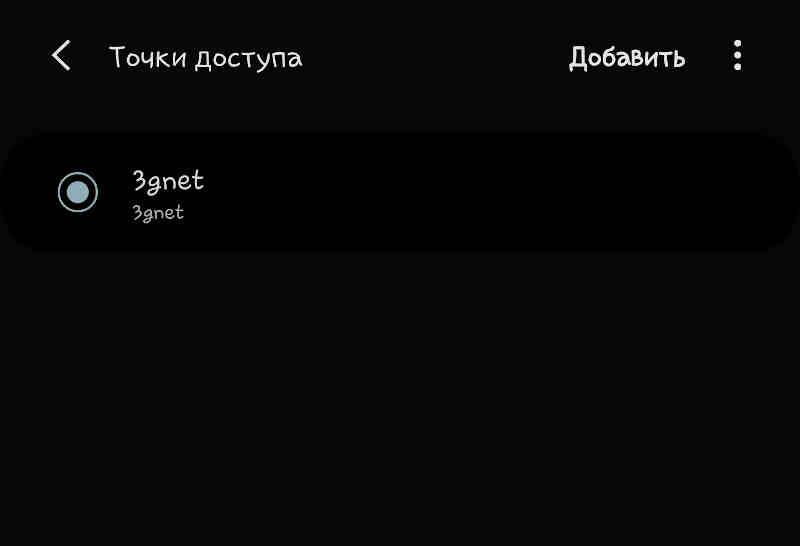 точки доступа APN - добавить